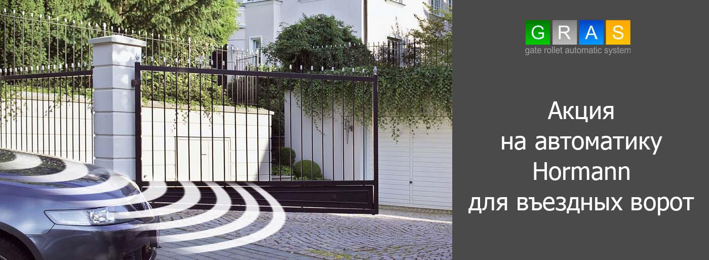 Автоматика для въездных ворот Hormann по низким ценам - фото