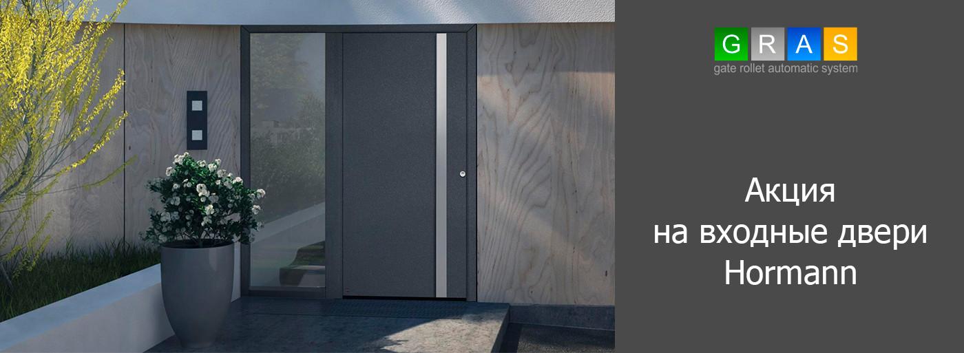 Лучшая цена на входные двери Hormann - фото