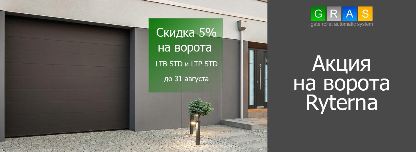 Ворота Ryterna с дополнительной скидкой 5% - фото